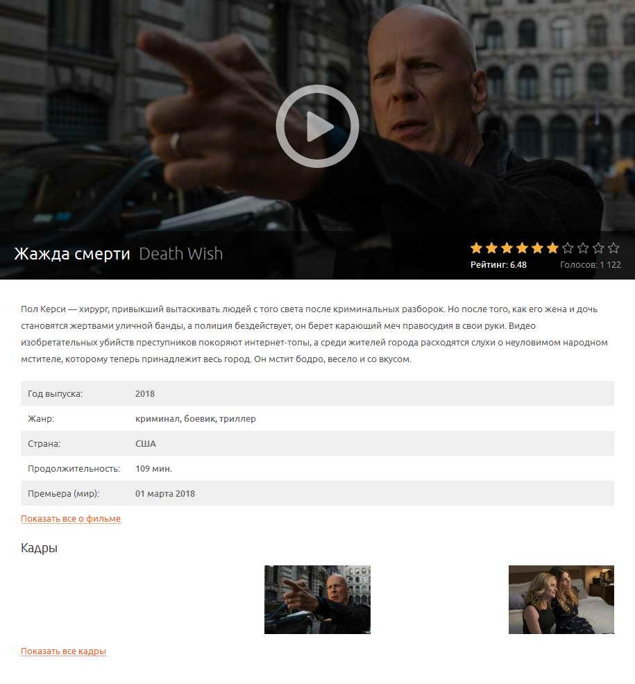 онлайн Жажда смерти 2017 в хорошем - триллер Киного – Смотреть кино онлайн, EA 28881