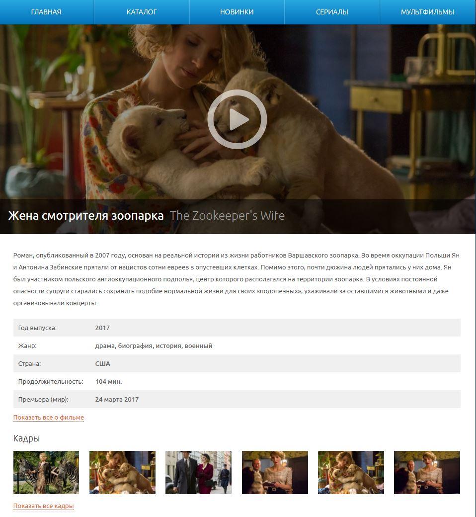 бесплатный просмотр фильма Жена смотрителя зоопарка - Жена смотрителя зоопарка кино пенза LV - Страница 3 32204