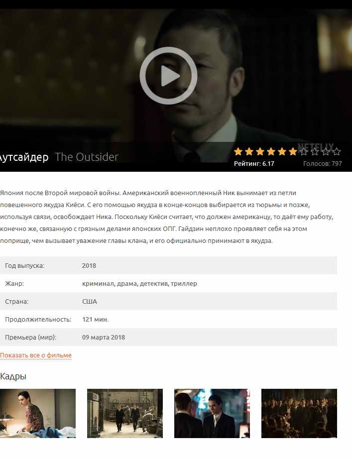 полное описание фильма Аутсайдер - Путину в Саратовской области отдали EJ 3247