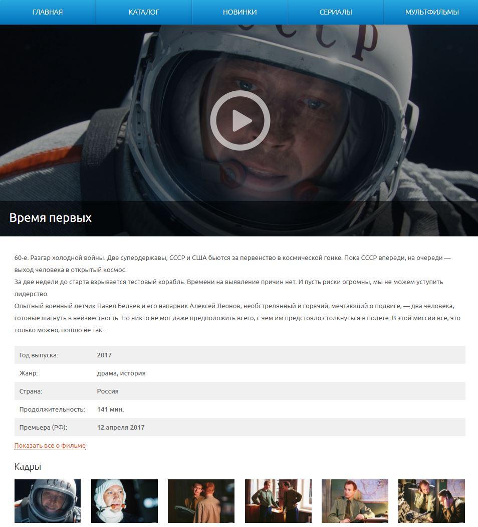 смотреть фильм Время первых ки - Время первых 2 смотреть онлайн полный фильм HQ - Страница 38 41963
