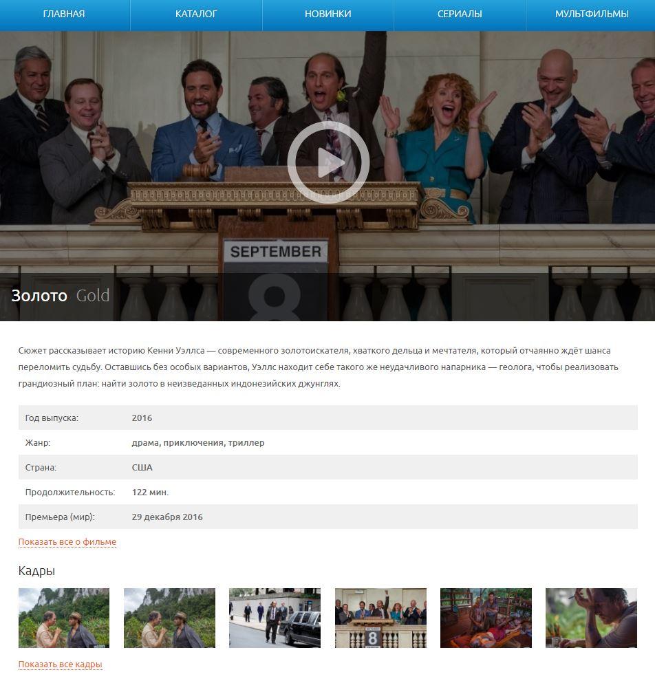 Золото смотреть онлайн целый фильм - Золото смотреть онлайн смотреть кино новинки NG - Страница 9 42228
