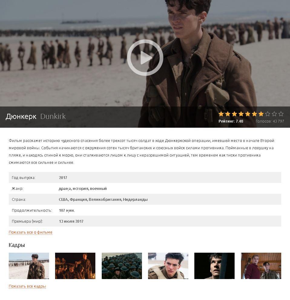 Дюнкерк смотреть фильм в нижнем - Джуманджи: Зов джунглей - kinogo- 720 .co AS 47406