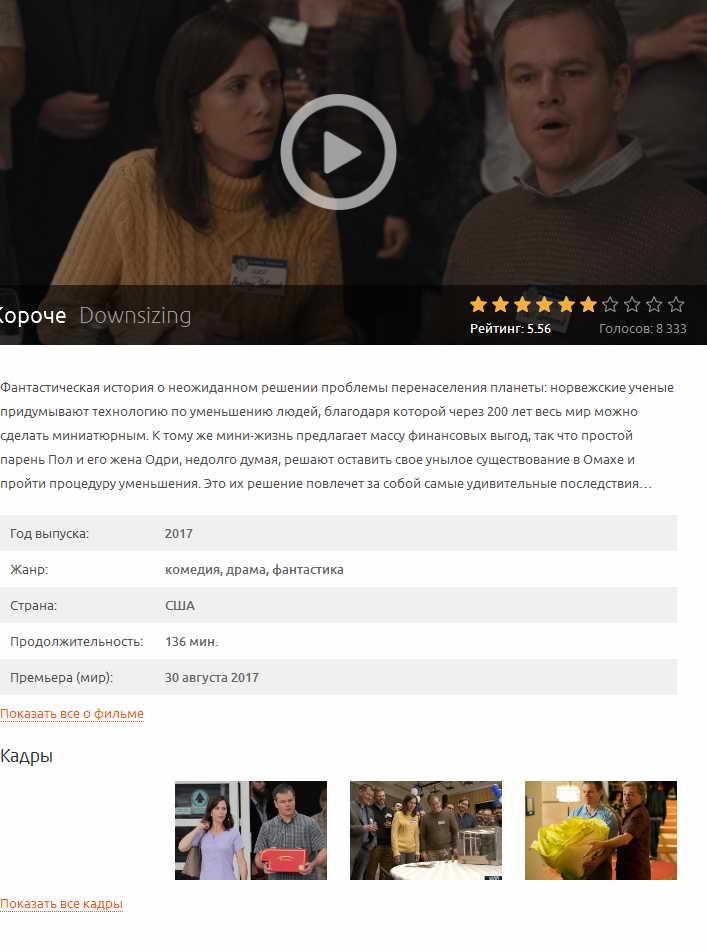 Короче 18 - фильм Короче в сургуте RM 47522