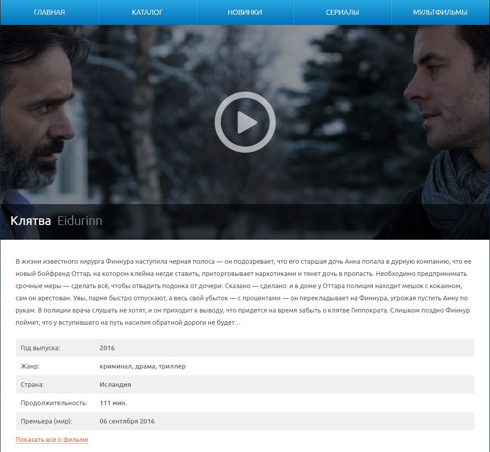бесплатный онлайн просмотр фильма Клятва - Поставь доктору оценку. Белорусский стартап запустил сервис FD 52314