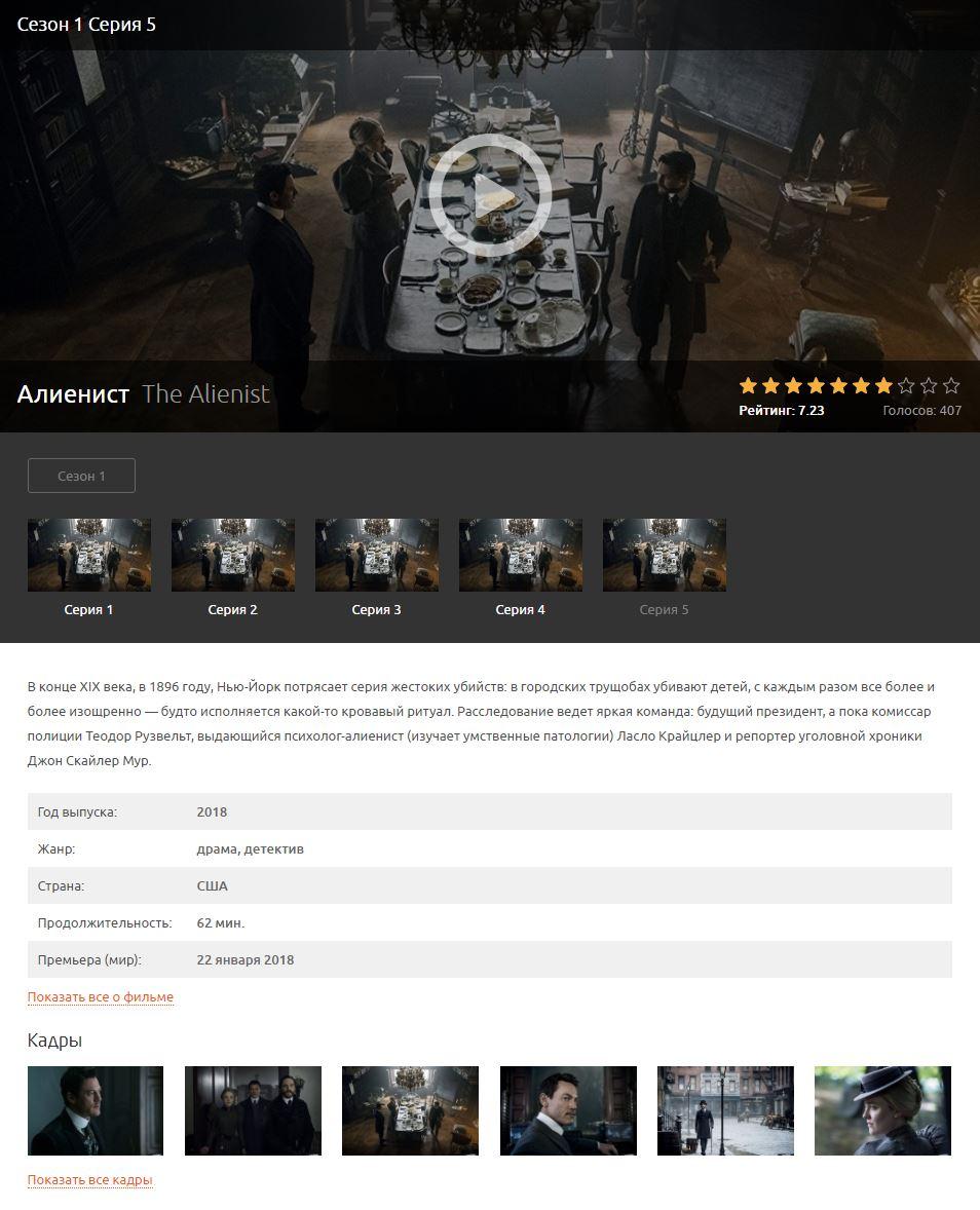 смотреть Алиенист 2017 пиратская копия - Алиенист официальная страница DB 52492