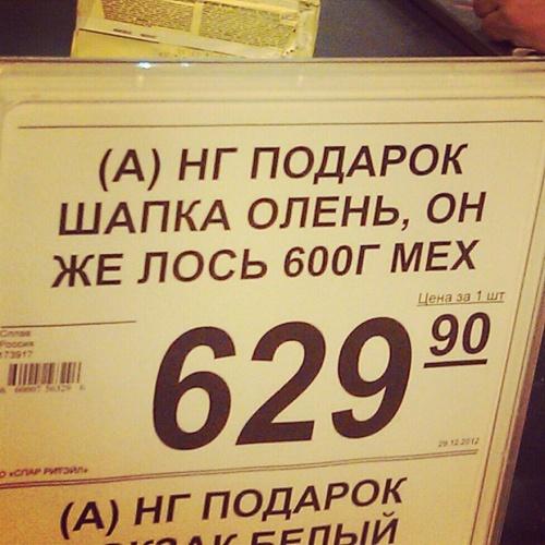 Весёлые надписи и объявления - Страница 4 5955805-R3L8T8D-500-olen_los
