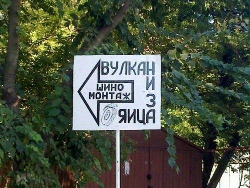 Весёлые надписи и объявления - Страница 4 5956655-R3L8T8D-500-vulkanizatsya