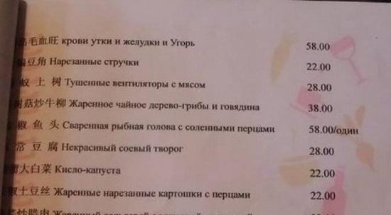 Меню на русском языке. 3016605-R3L8T8D-550-1