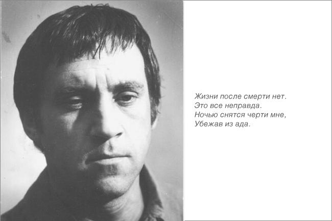 Владимир Высоцкий 7