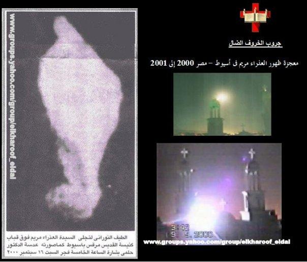 مجموعة معجزات وظهورات نادرة وكاملة بالصور..الكل يدخل يمجد اسم الله 317861189