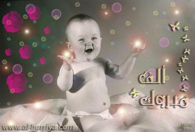 الف مبروك ولادة ابنك البكر 1124098693