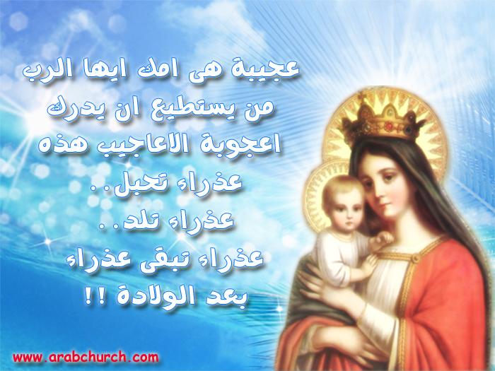 اجمل التصميمات لبابا يسوع مع أم النور مريم العذراء  1118941066