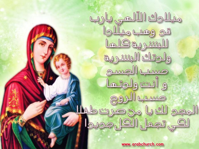 اجمل التصميمات لبابا يسوع مع أم النور مريم العذراء  1273943112
