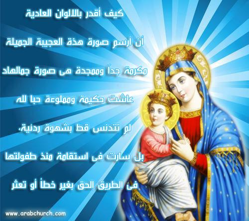 اجمل التصميمات لبابا يسوع مع أم النور مريم العذراء  1300960482