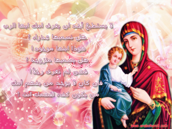 اجمل التصميمات لبابا يسوع مع أم النور مريم العذراء  207679329