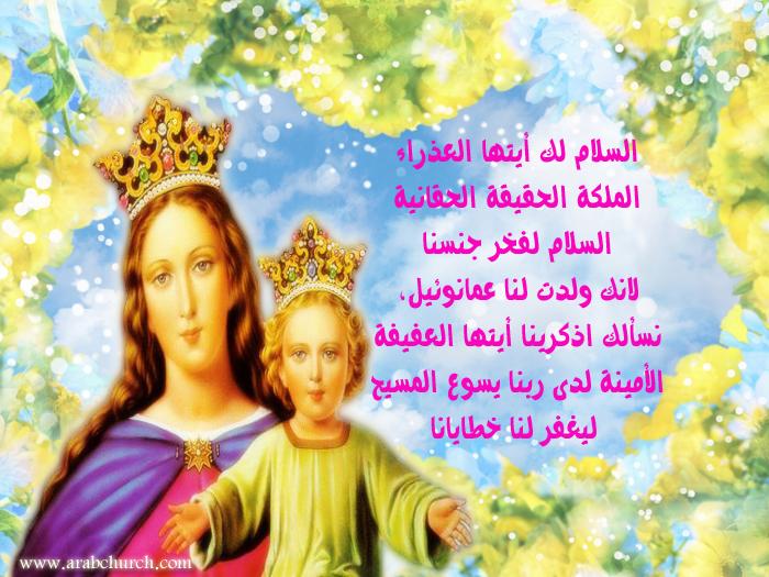 اجمل التصميمات لبابا يسوع مع أم النور مريم العذراء  283603260