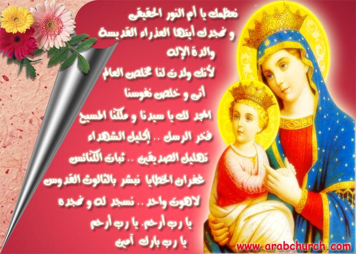 اجمل التصميمات لبابا يسوع مع أم النور مريم العذراء  755536241