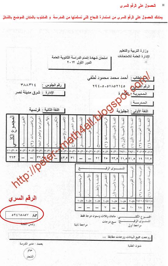 تنسيق الثانوية العامة 2013 6715342416