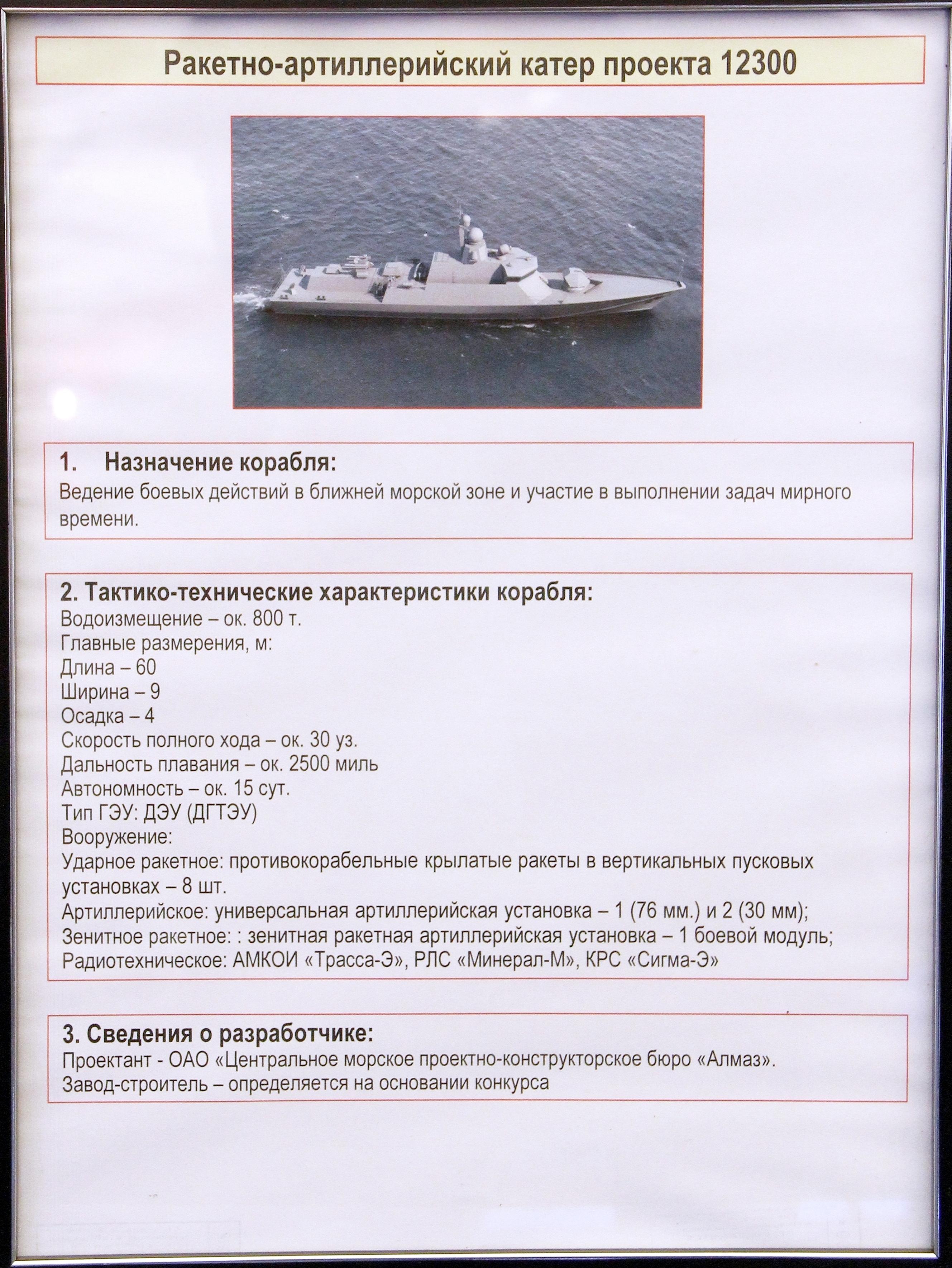 "Project 22800: ""Karakurt"" class missile ship 01-3880195-22800-mrk-informatsiya"