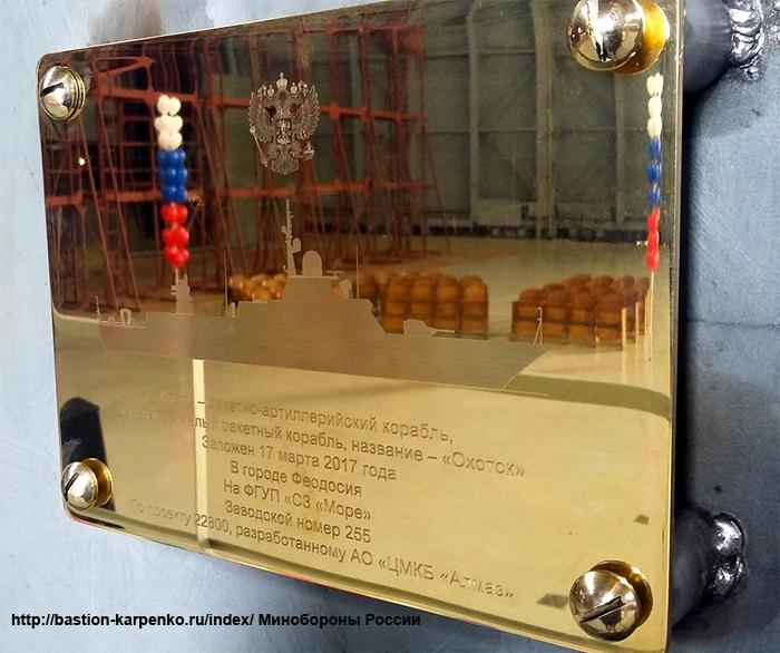 "Project 22800: ""Karakurt"" class missile ship - Page 5 18-4739629-okhotsk"
