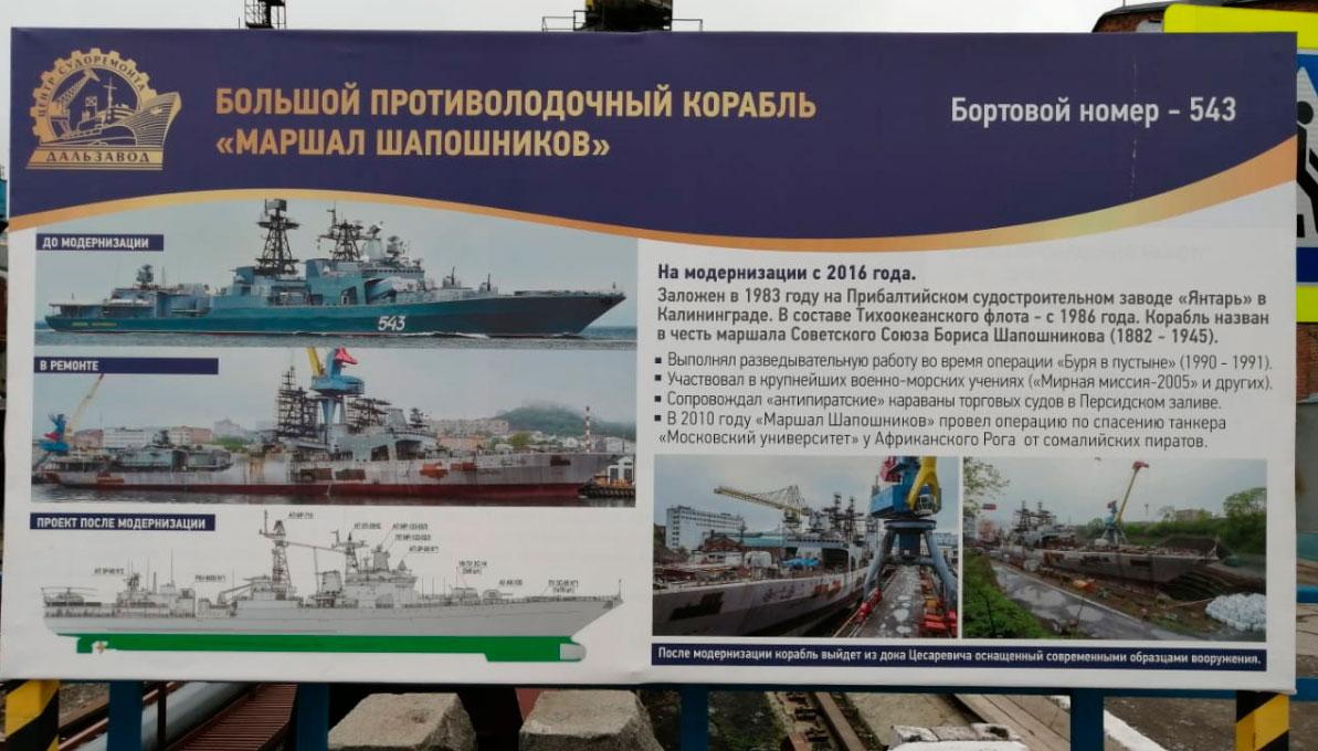 Udaloy and Sovremennyy destroyers - Page 9 10-7579261-plakat-1155-mod