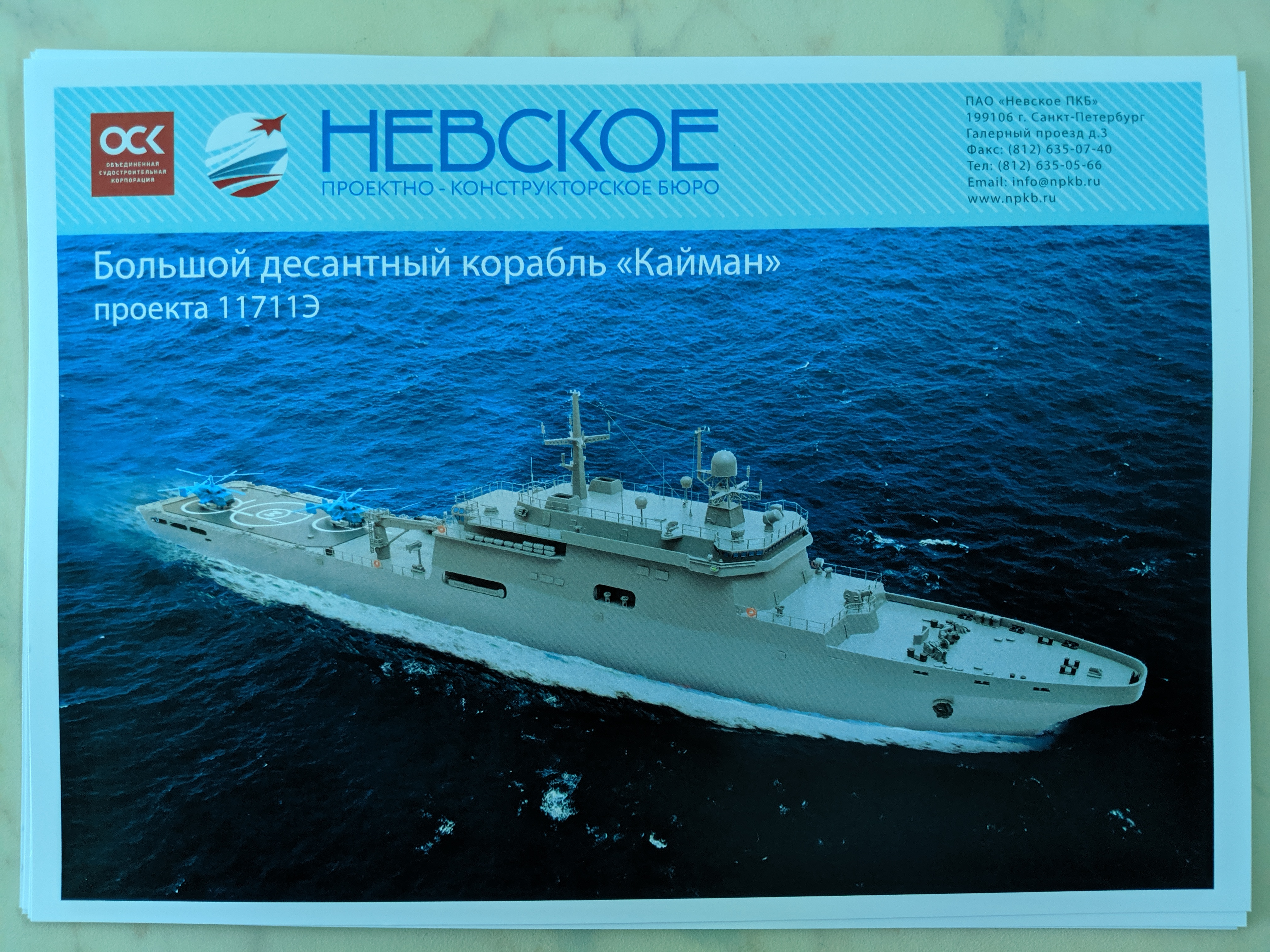 """Project 11711: """"Ivan Gren"""" class - Page 25 10-7671373-img-20190710-122042"""