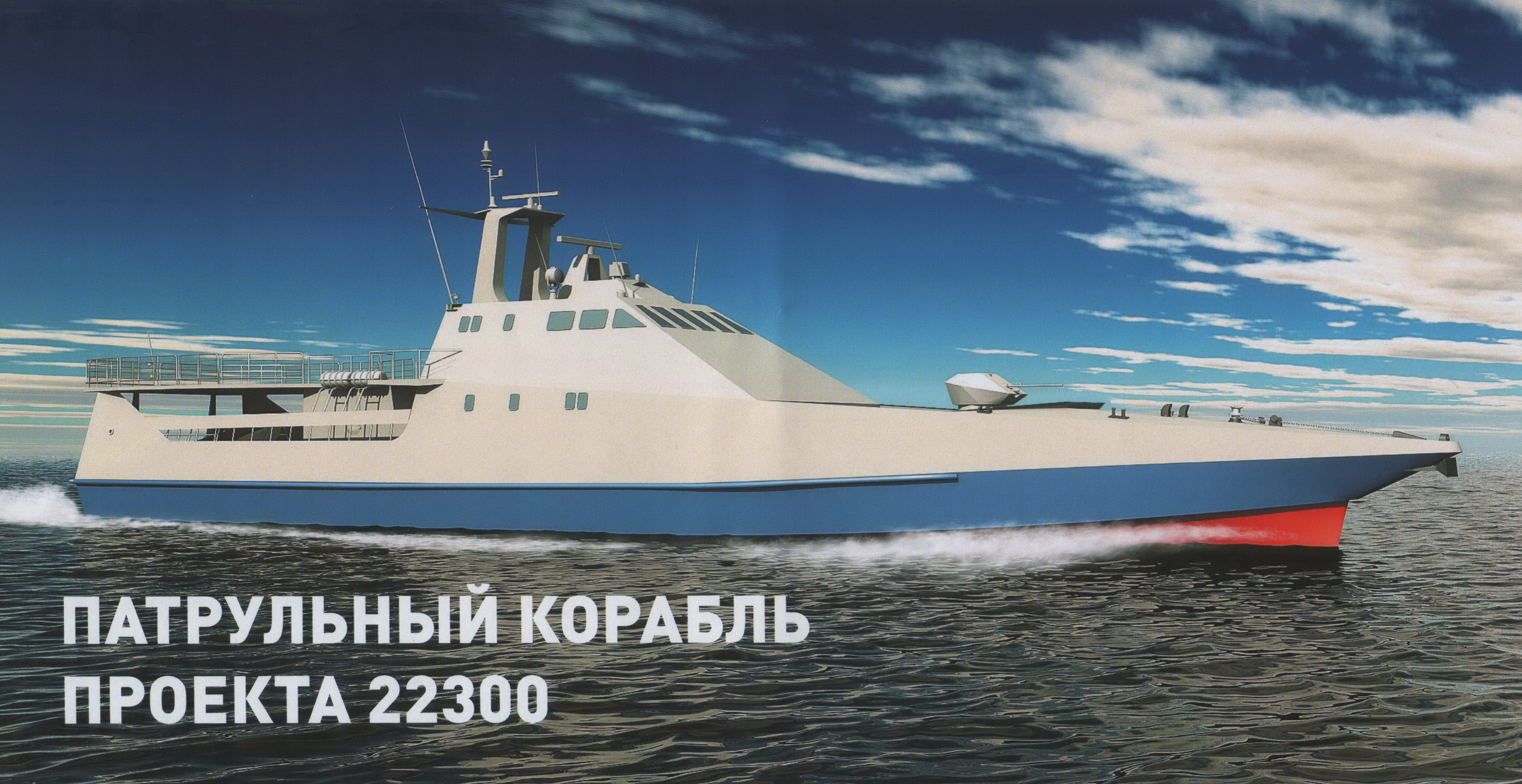 Project 22160 Bykov-class patrol ship - Page 21 14-7685701-pr.22300-1
