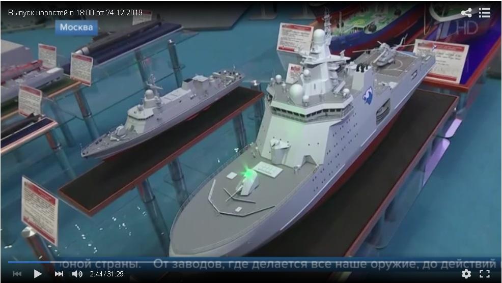 Project 23550 Arctic patrol ship - Page 2 27-8186045-22800-mpk