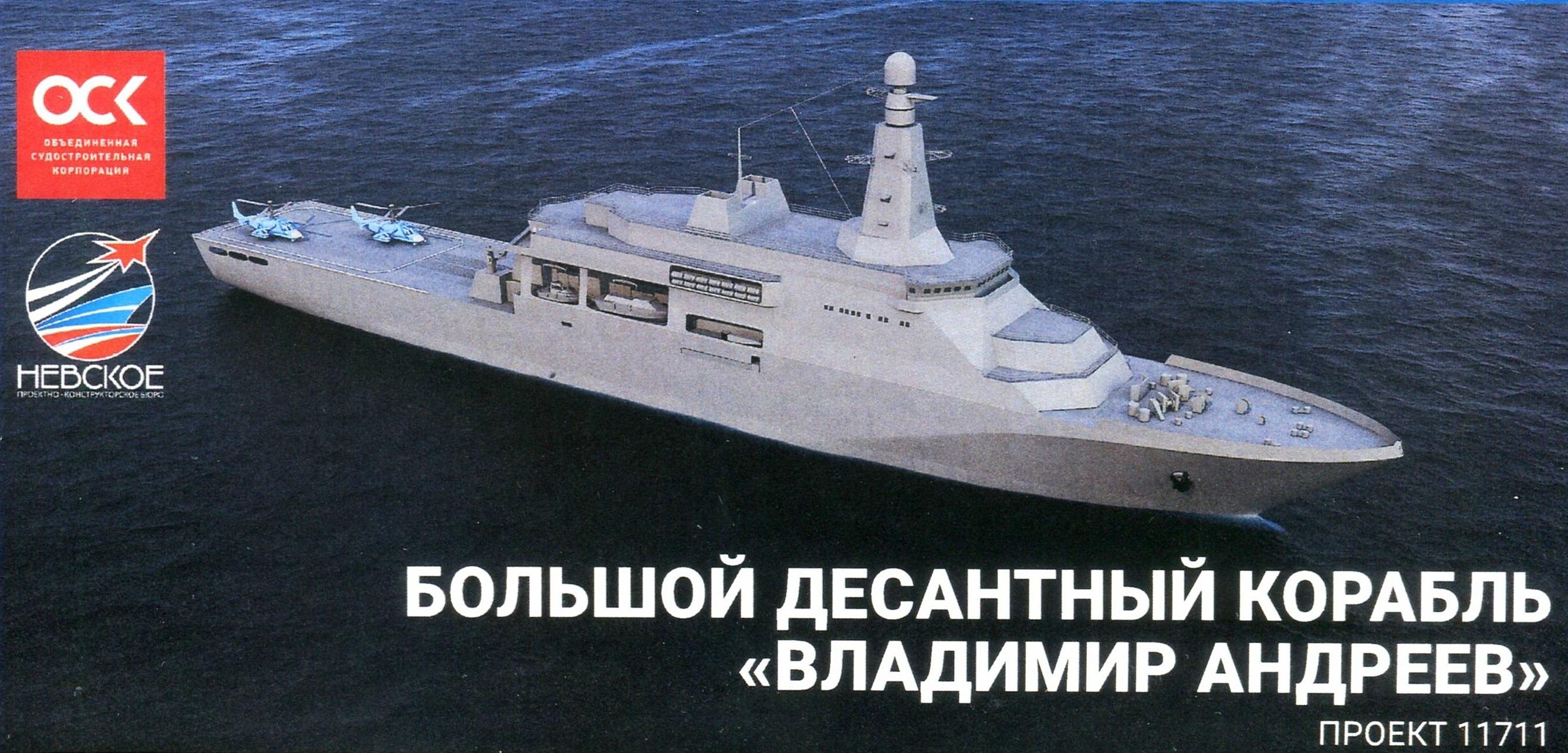 """Project 11711: """"Ivan Gren"""" class - Page 32 29-9994913-11711-vladimir-andreev-obschij-vid"""