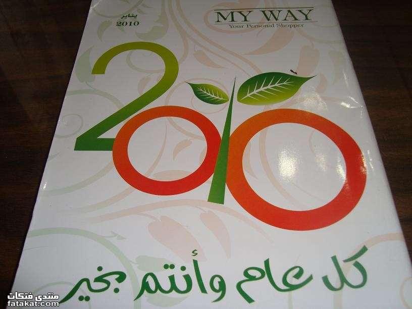 كتالوج ماي واي يناير 2010 و باسعار اقل من الكتالوج 1262601398