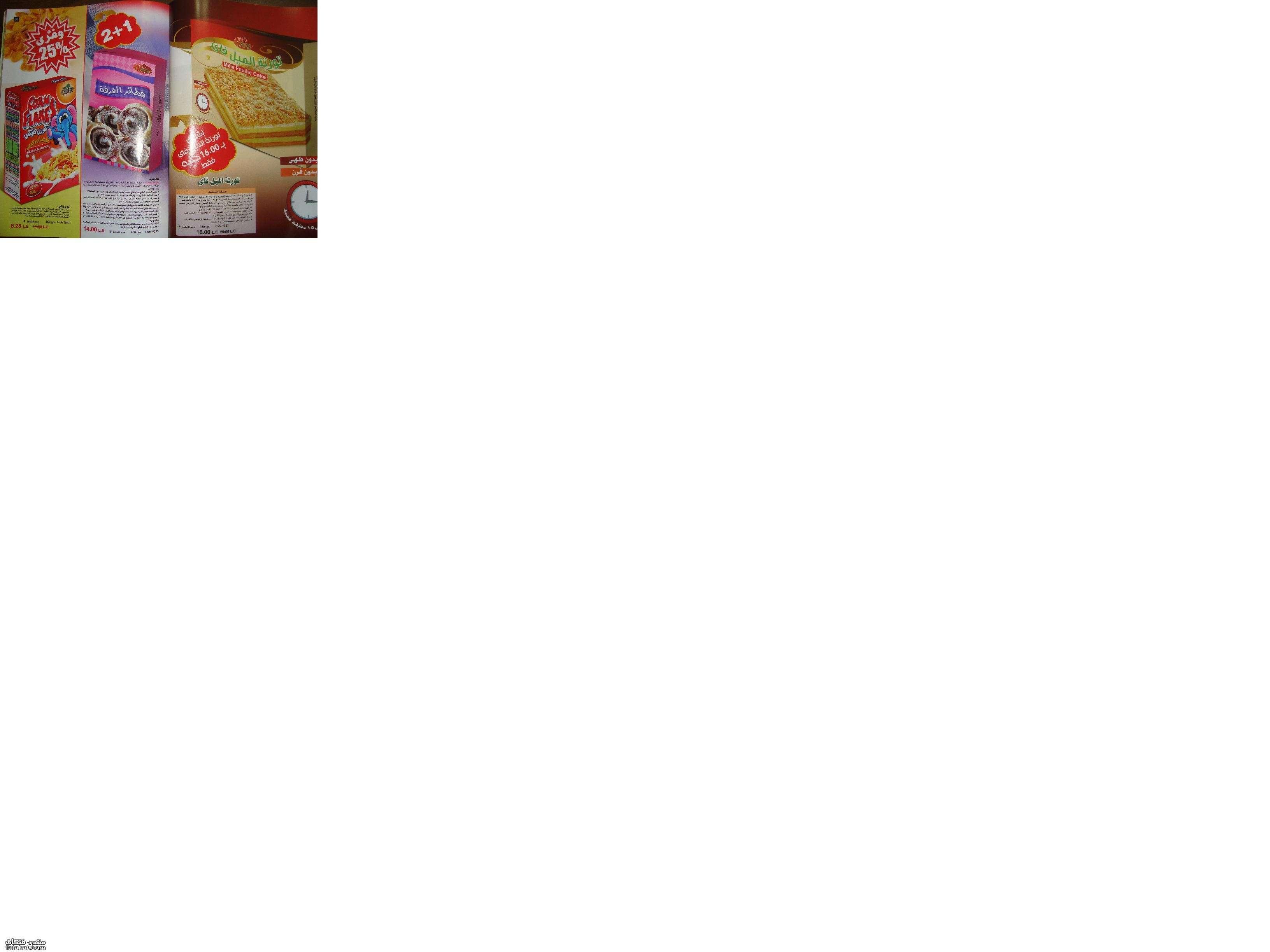 كتالوج ماي واي يناير 2010 و باسعار اقل من الكتالوج 1262603578