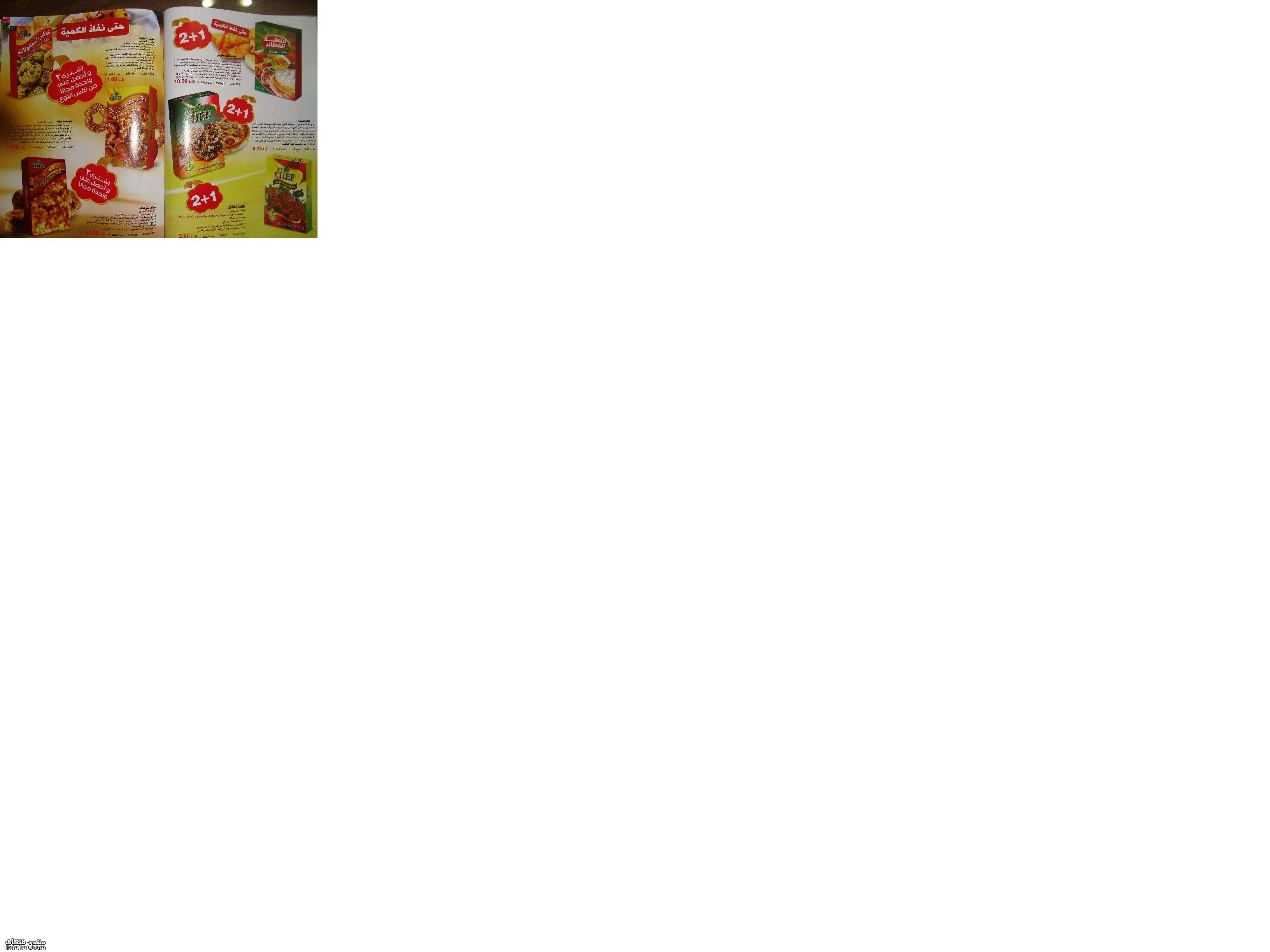كتالوج ماي واي يناير 2010 و باسعار اقل من الكتالوج 1262603613