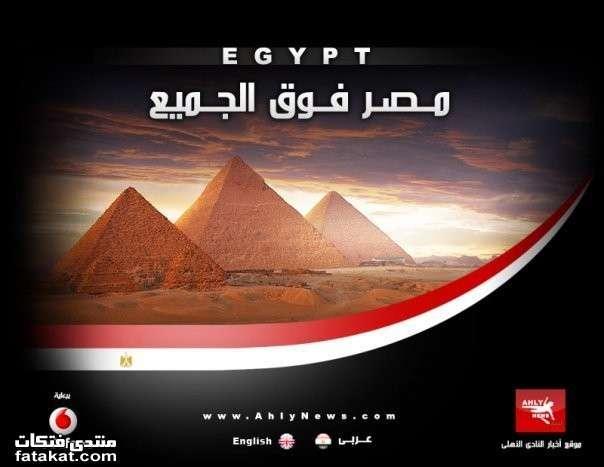 مصر تفتخر بشعبها 1264917950