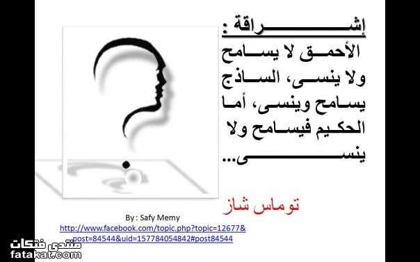 حكم مصورة * موضوع متجدد * - صفحة 10 1266417729