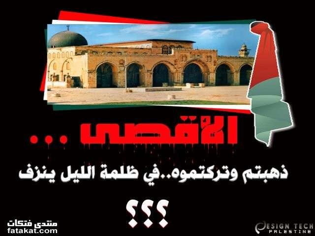 نبذة عن المسجد الأقصى 1267230105