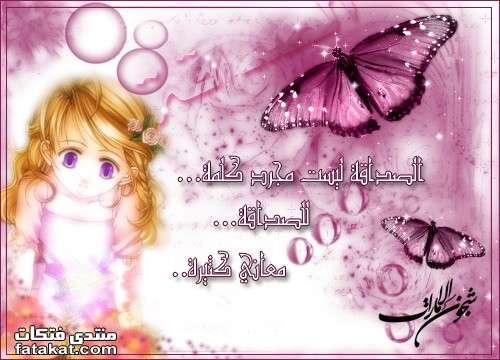 ~ الصداقة ~  1276664612