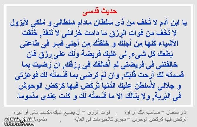 الاذكار للتذكار احاديث عن رَسول الله صلي الله صلي الله عليه وسلم - صفحة 5 1280429970