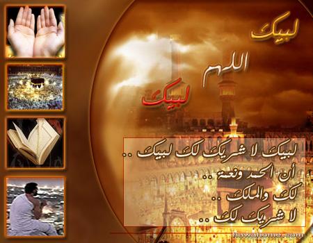 تواقيع وعبارات اسلامية عن الحج 111024152834lojn