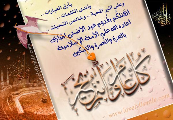 بمناسبة عيد الأضحى المبارك  111030110054Opay