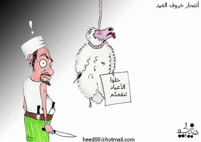 عاجل انتحار خروف العيد 111108133800dOch