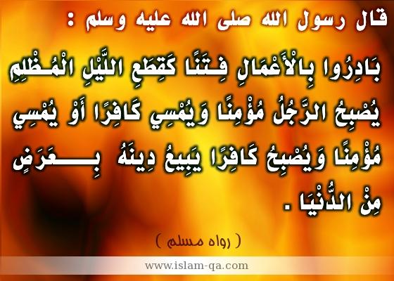 الاذكار للتذكار احاديث عن رَسول الله صلي الله صلي الله عليه وسلم - صفحة 4 120414131013A759