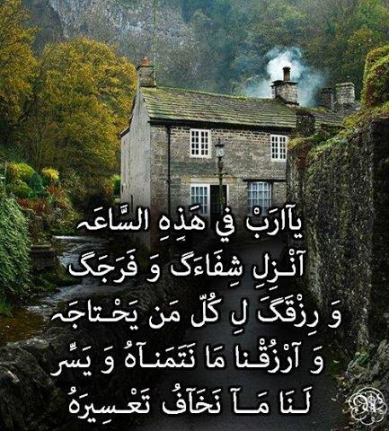 مع كل صباح  ومساء ضع ما تتمناه من دعاء لله تعالي هناا/ ارجو التفاعل من الجميع - صفحة 5 1306260213594XRs