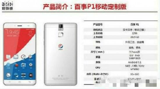 pepsi p1 smartphone