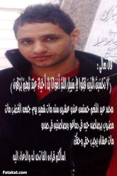 شهداء ثورة 25 يناير.. الورد اللى فتّح فى جناين مصر 12968520793810