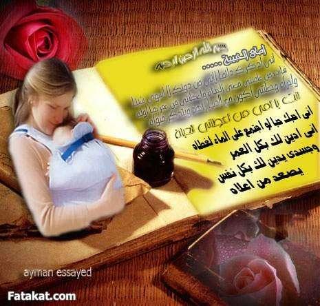الام-امي الحنونة واعيادها-هدية الام الغالية /المهندس .سعيد الاعور  12998049182606
