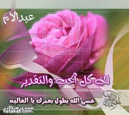 الام-امي الحنونة واعيادها-هدية الام الغالية /المهندس .سعيد الاعور  12998051451712
