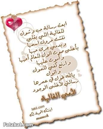 الام-امي الحنونة واعيادها-هدية الام الغالية /المهندس .سعيد الاعور  12998053585026