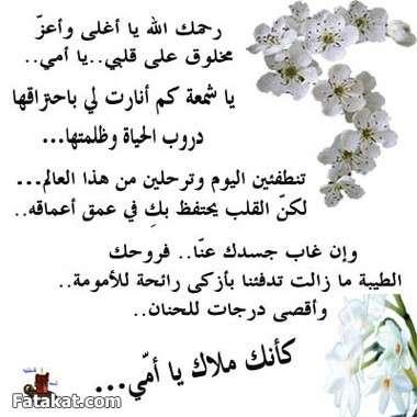 الام-امي الحنونة واعيادها-هدية الام الغالية /المهندس .سعيد الاعور  12998070495109