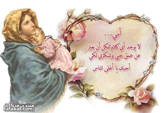 الام-امي الحنونة واعيادها-هدية الام الغالية /المهندس .سعيد الاعور  12998077004600