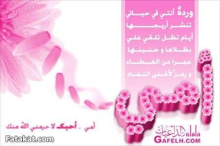 الام-امي الحنونة واعيادها-هدية الام الغالية /المهندس .سعيد الاعور  12998085579218